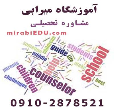 مشاوره روان شناختی تحصیلی