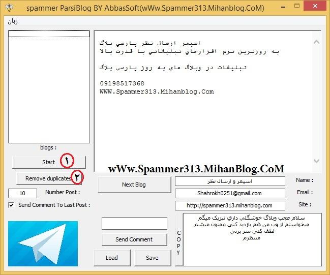 اسپمر ارسال نظر پارسی بلاگ ParsiBlog