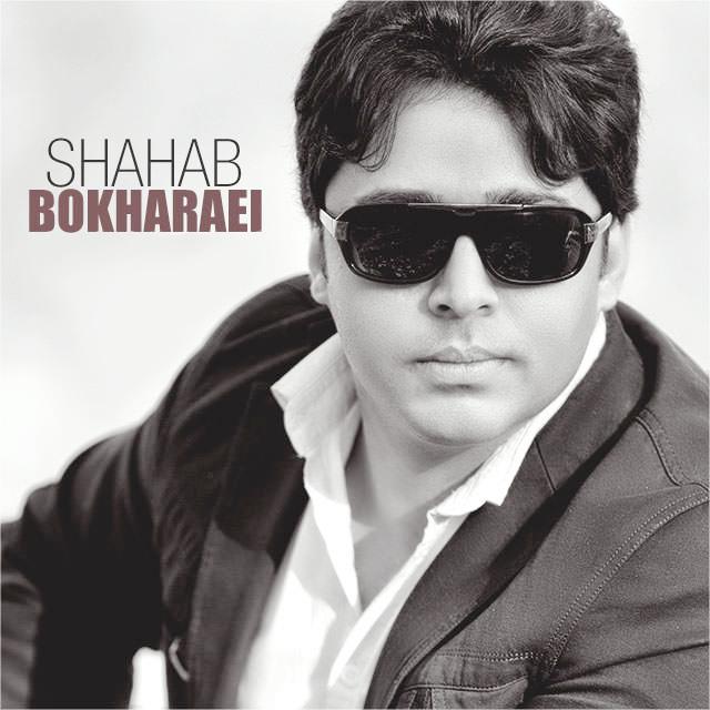 Shahab Bokharaei دانلود آهنگ شهاب بخارایی اگه همه دنیا بگن اومدی و پشیمونی با متن
