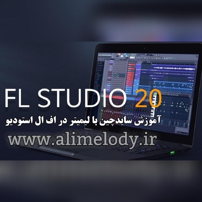 آموزش سایدچین کردن با لیمیتر در FLStudio