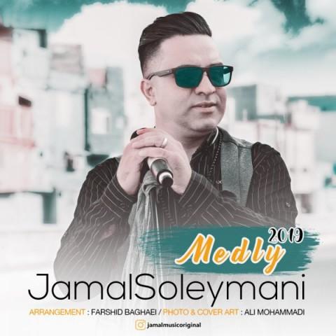 دانلود آهنگ جمال سلیمانی به نام Medly 2019