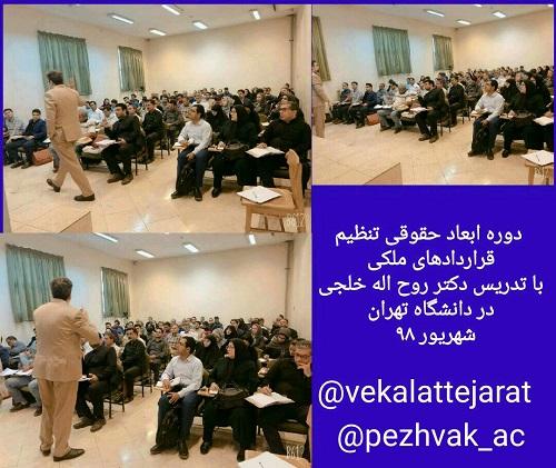 دکتر روح الله خلجی؛ خلجی؛ قراردادنویسی؛ قراردادهای ملکی؛ دانشگاه تهران