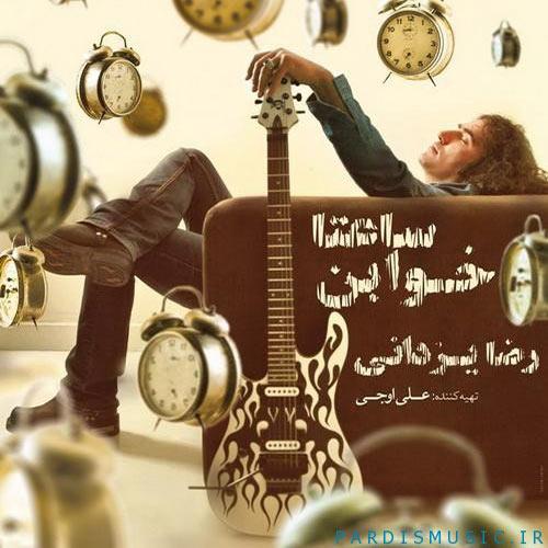 دانلود آلبوم جدید رضا یزدانی بنام ساعتا خوابن