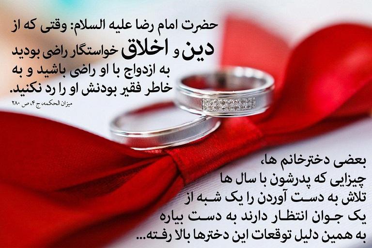 چرا توقعات دخترها برای ازدواج بالا رفته