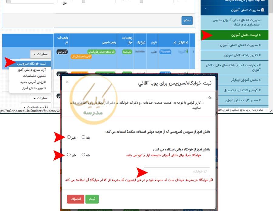 ثبت خوابگاه و سرویس دولتی دانش آموزان در سناد