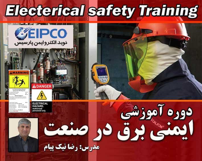 دوره آموزشی ایمنی برق در صنعت
