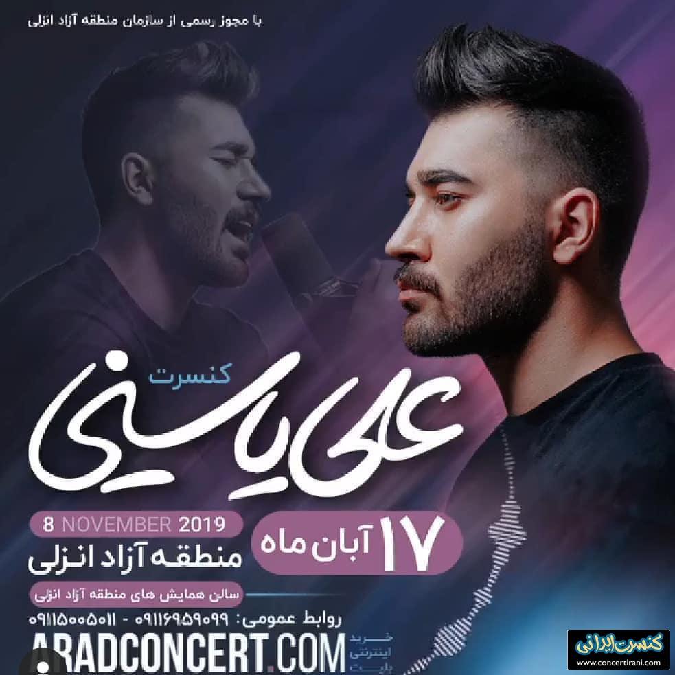 کنسرت علی یاسینی در بندرانزلی
