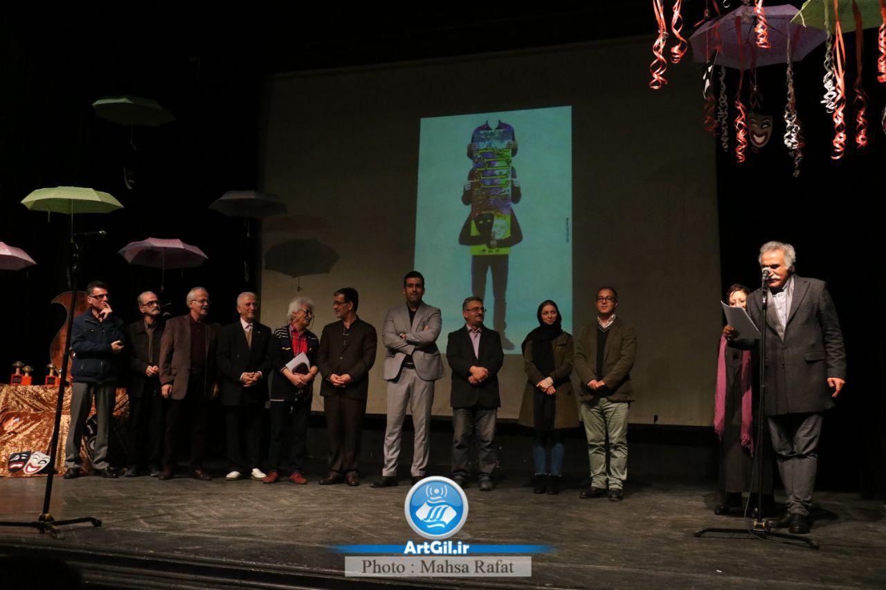 اختتامیه جشنواره تئاتر استانی