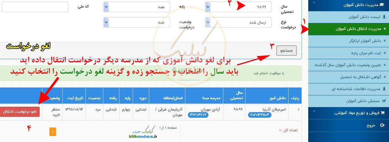 ثبت درخواست انتقال دانش آموز در سناد