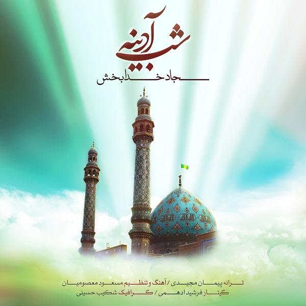 Sajad Khodabakhsh - Shabe Adine