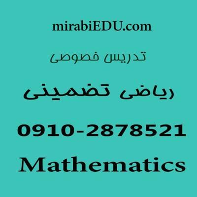 آموزش تضمینی ریاضی کنکور