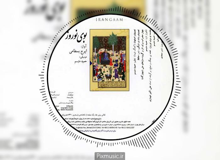 دانلود آلبوم بوی نوروز از ایرج بسطامی