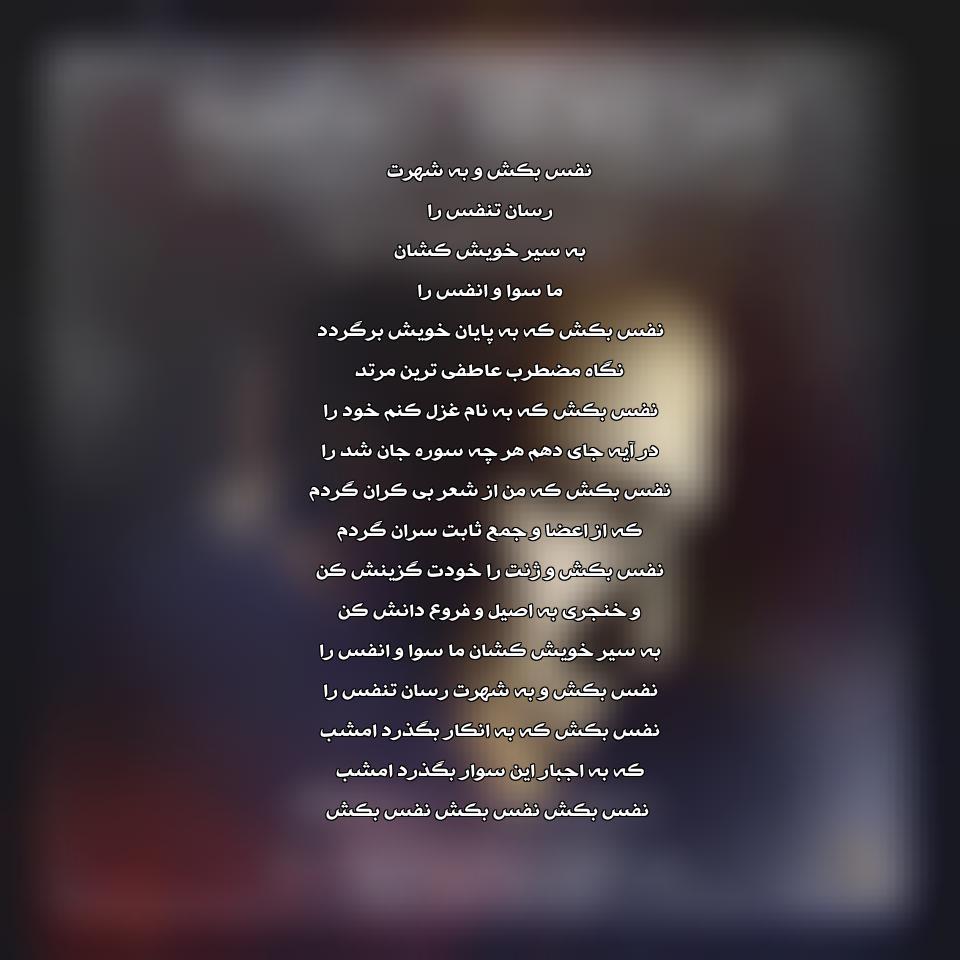 http://s6.picofile.com/file/8377398050/Nafas_Bekesh_lyrics.jpg