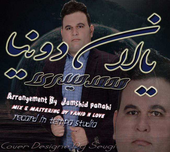 یالان دونیا_محمد حیدری