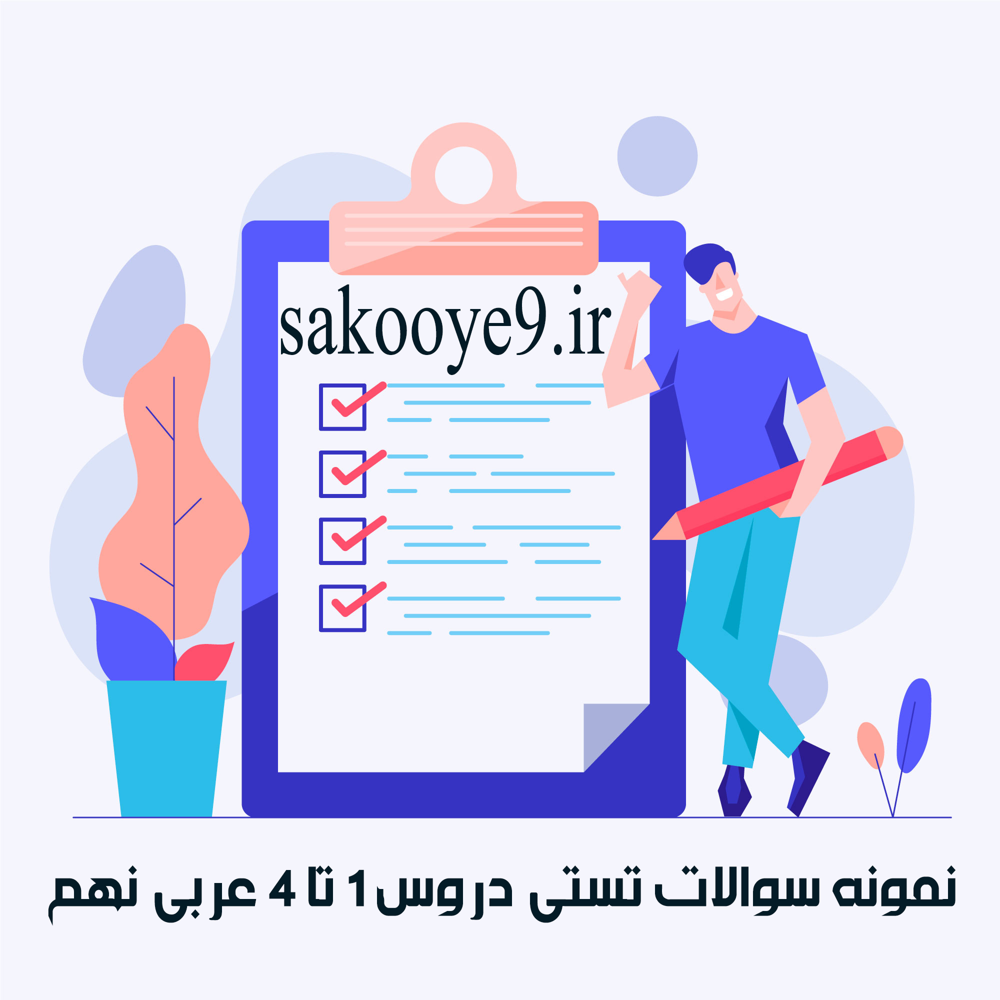 نمونه سوالات تستی دروس 1 تا 4 عربی نهم