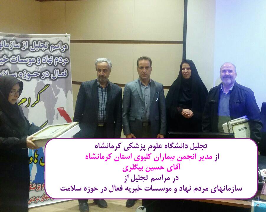 تجلیل از حسین بیگلری مدیر انجمن بیماران کلیوی استان کرمانشاه