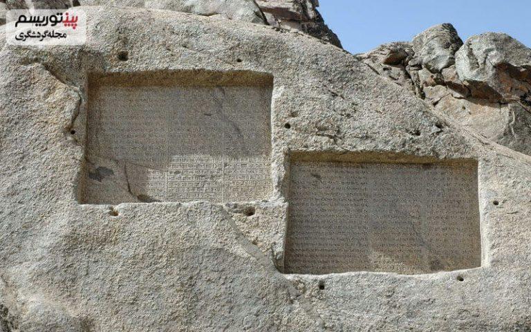 كتيبه گنجنامه همدان