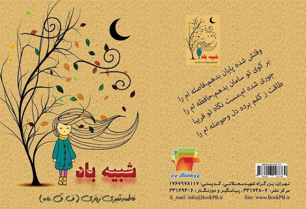 کتاب شعر «شبیه باد» در لاهیجان منتشر شد