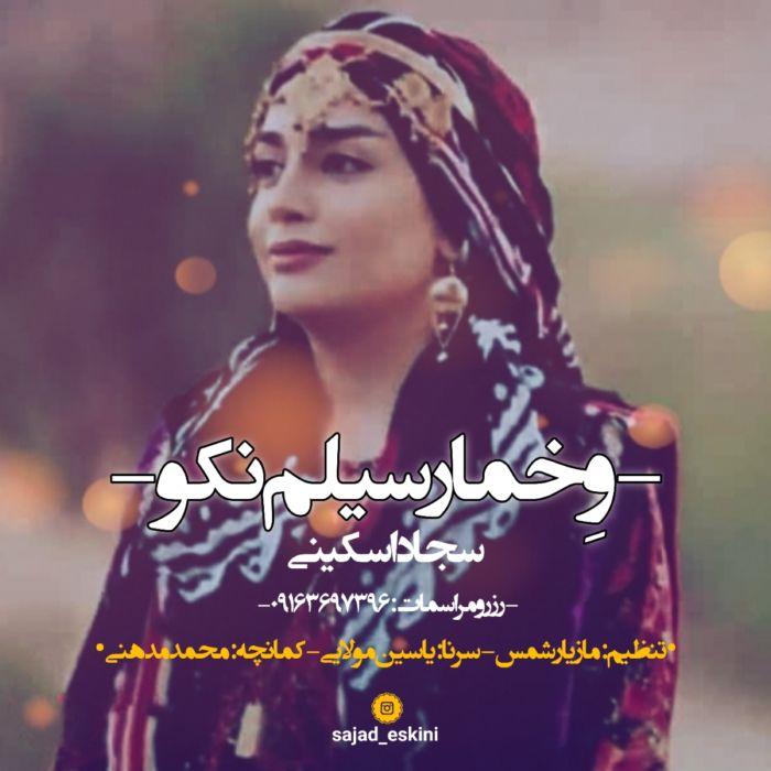 Ve_Khomar_Seylem_Nakoo_Cover.jpg