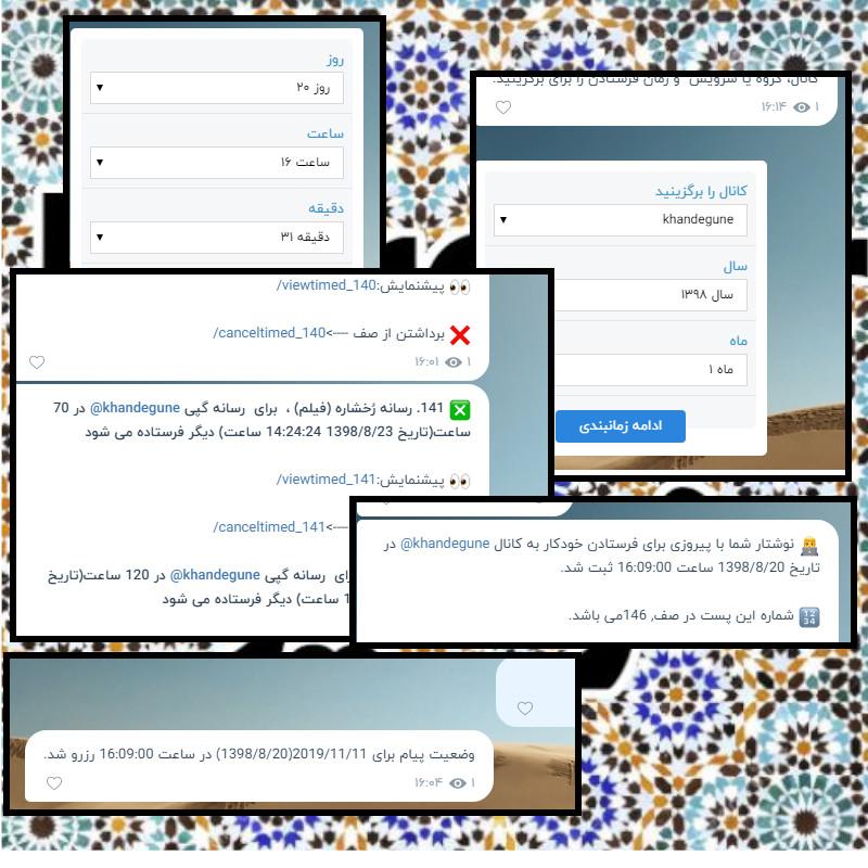 مدیریت همزمان سه شبکه اجتماعی
