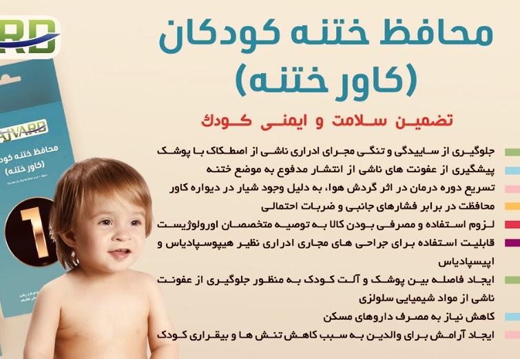 circumcision cover