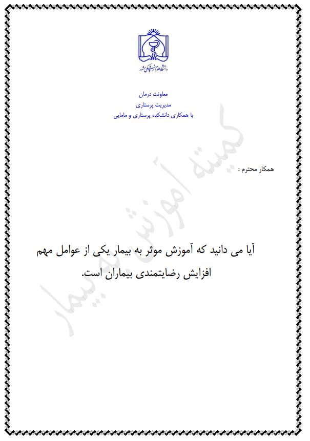 دانستن حق بیماران است-بیمارستان قائم مشهد