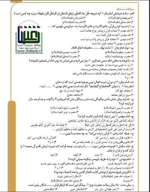 مسابقه کتابخوانی قرآن و امام مهدی علیهالسلام +دانلود کتاب