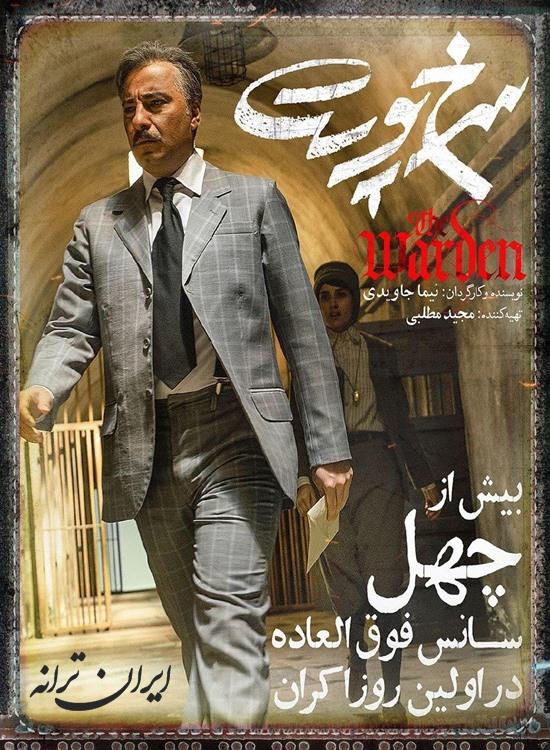 دانلود فیلم سینمایی سرخ پوست نوید محمدزاده با کیفیت FullHD1080P