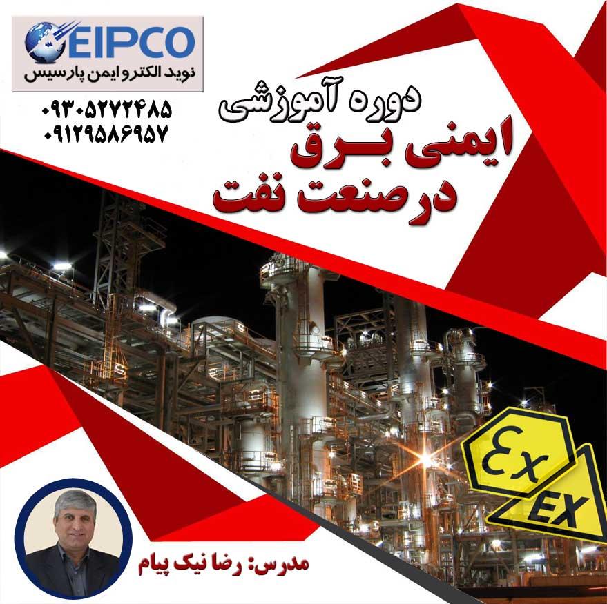 آموزش ایمنی برق در صنعت فولاد