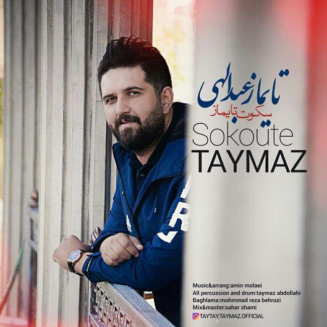 http://s6.picofile.com/file/8378376576/20Taymaz_Abdollahi_Sokoute_Taymaz.jpg
