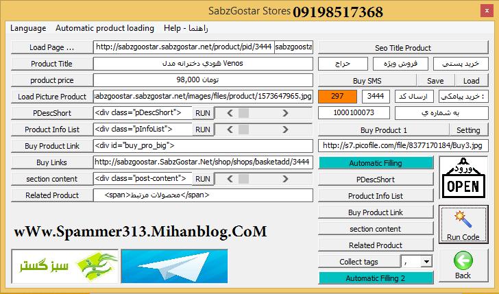 اسپمر تبدیل محصولات سبزگستر به کد HTML