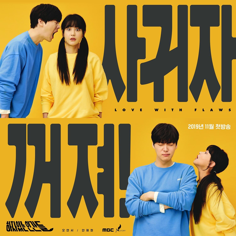 [تصویر:  Love_With_Flaws_Poster1.jpg]