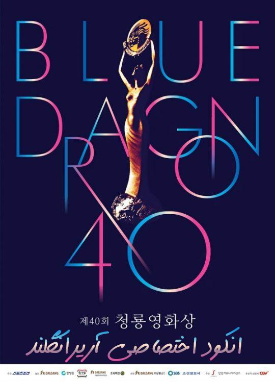 [تصویر:  2019_40th_Blue_Dragon_Film_Awards_P1.jpg]