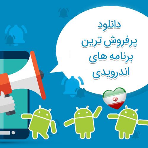 دانلود پر بازدید ترین برنامه های فارسی موبایل اندروید در دسته محبوب ترین های کافه بازار ایران
