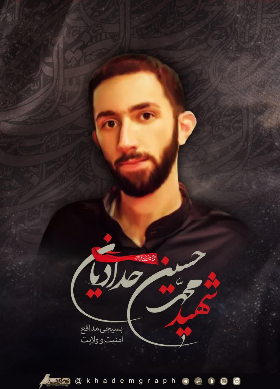 شهید محمدحسین حدادیان