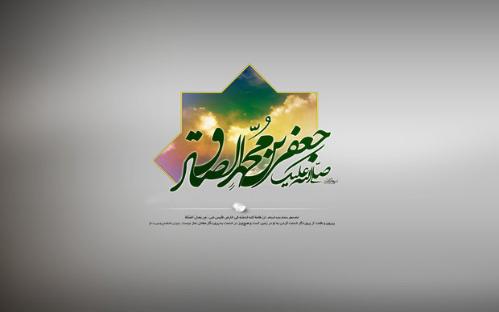 هشت مسئله مهمی که از امام صادق یاد میگیریم-مطالب ومقالات مذهبی