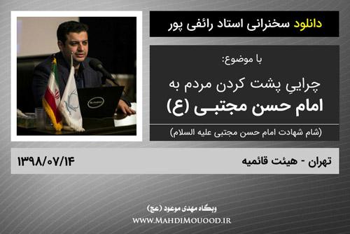 دانلود سخنرانی استاد رائفی پور با موضوع چراییِ پشت کردن مردم به امام حسن مجتبی (ع) - تهران - 1398/07/14 - (صوتی + تصویری)