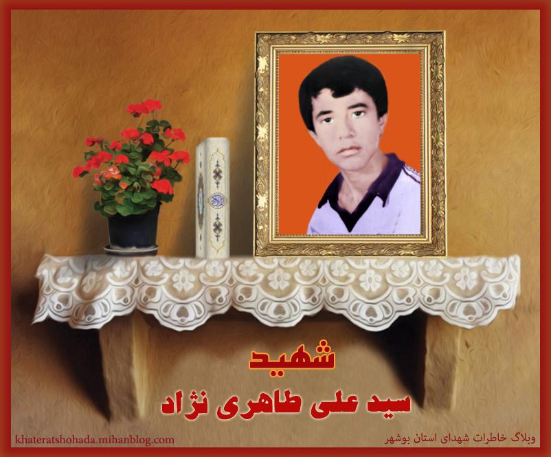 شهید سید علی طاهری نژاد