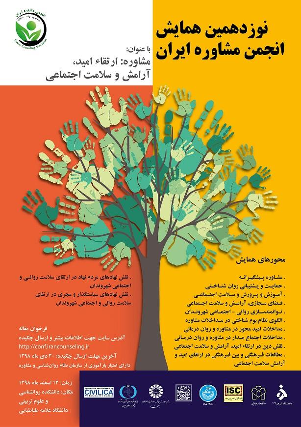 نوزدهمین همایش انجمن مشاوره ایران