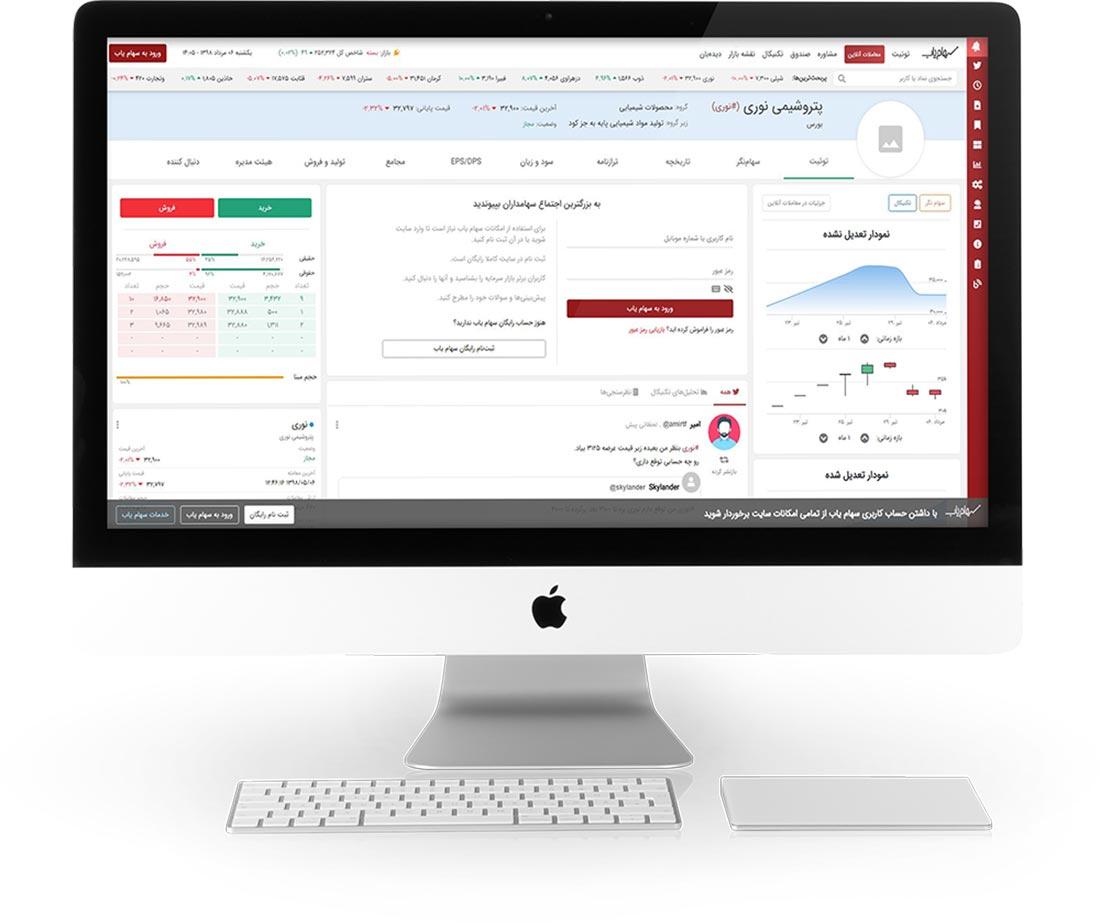 سامانه معاملات برخط بورس و شبکه هوشمند سهام یاب