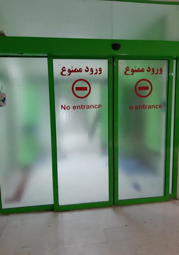 بیمارستان قائم مشهد