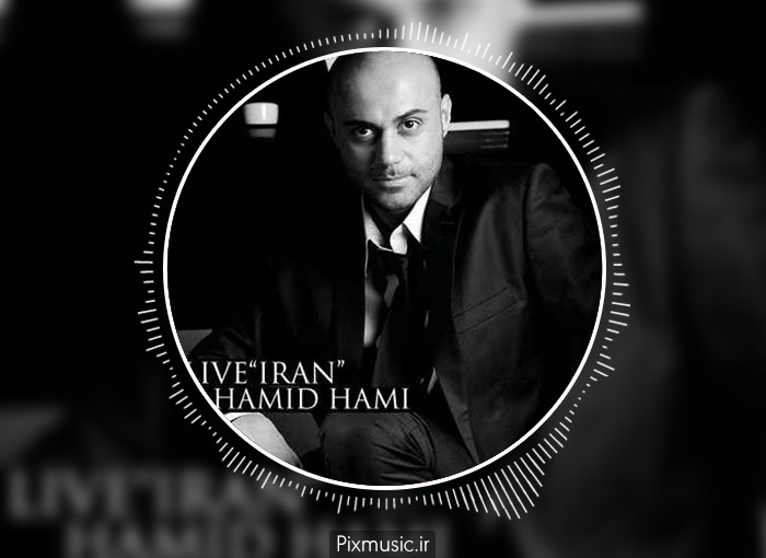 متن آهنگ ایران از حمید حامی