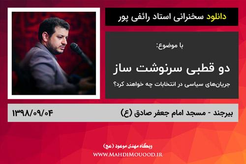 دانلود سخنرانی استاد رائفی پور با موضوع جریانهای سیاسی در انتخابات چه خواهند کرد؟ - بیرجند - 1398/09/04 - (صوتی + تصویری)