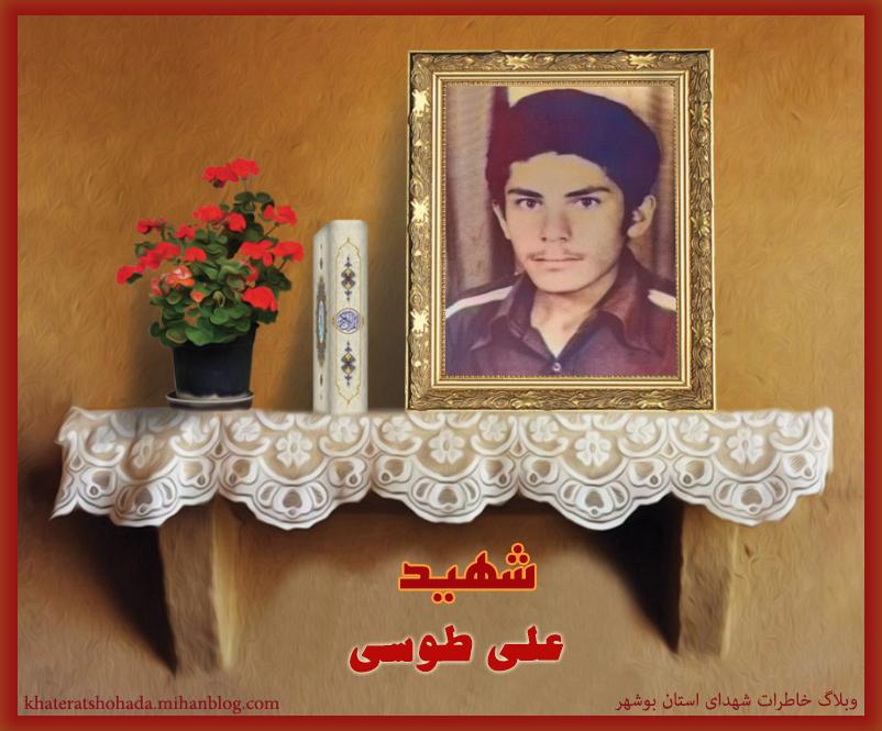شهید علی طوسی