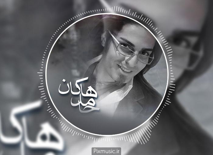 دانلود آلبوم کتاب عشق از حامد هاکان