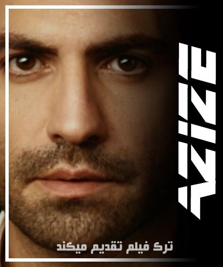 دانلود سریال ترکی عزیزه Azize با زیرنویس فارسی