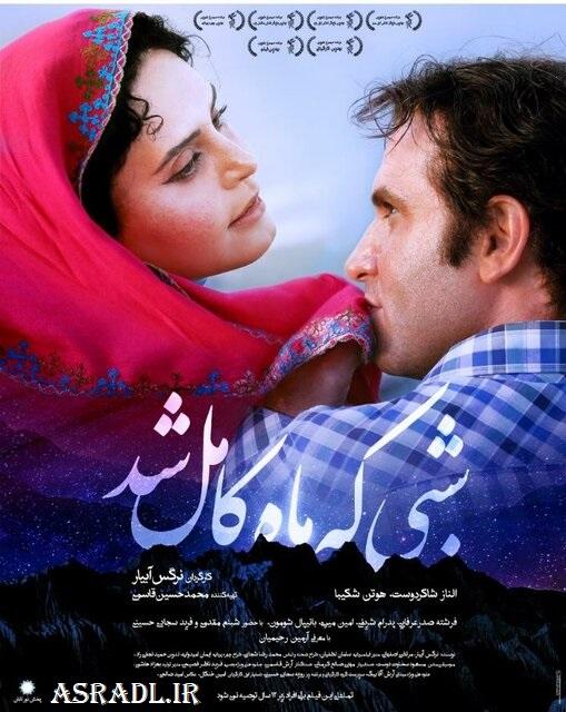 http://s6.picofile.com/file/8380746650/Shabi_Ke_Mah_Kamel_Shod_Poster.JPG