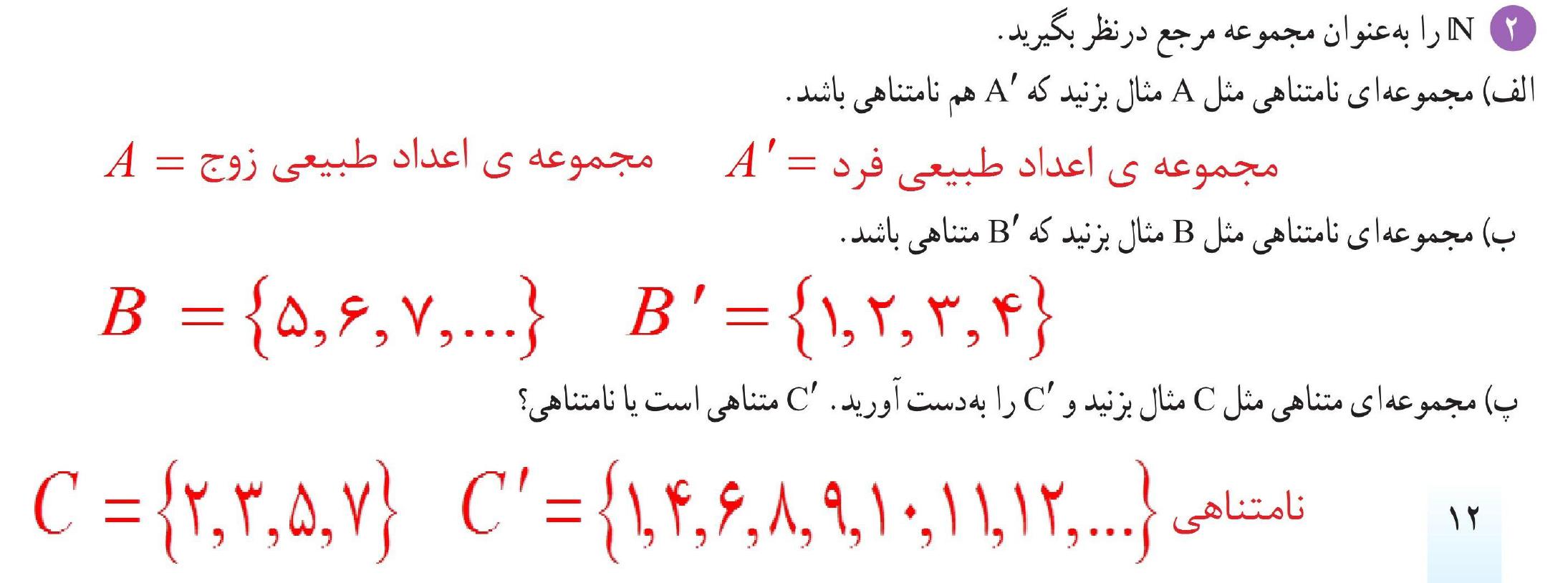 حل تمرین فصل اول ریاضی دهم رشته ریاضی و تجربی