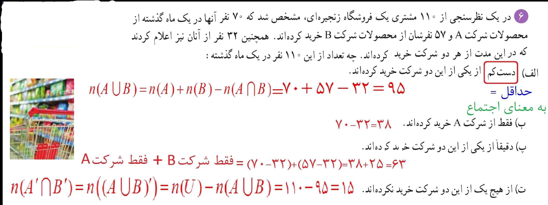حل تمرین فصل اول ریاضی دهم