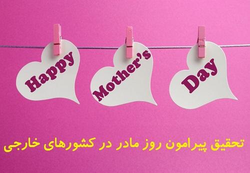 روز مادر خارجی ها